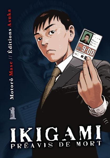 ikigami-01.jpg