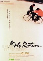 KidsReturnJapanese.jpg